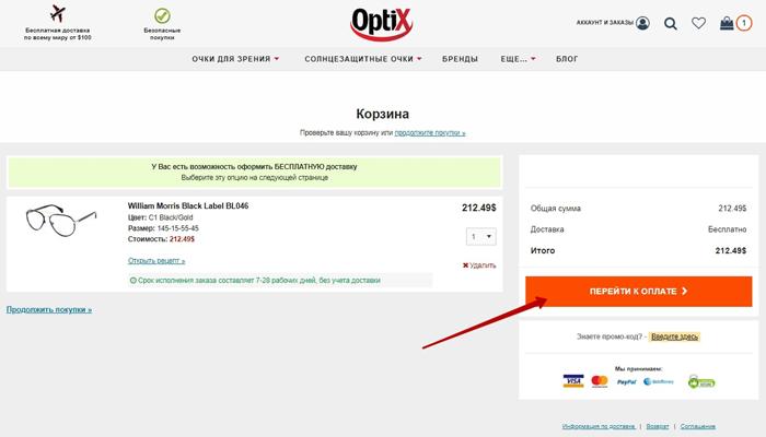Страница Корзина интернет-магазина OptiX.su